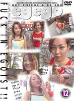 「egego 12 Junna&Sarina」のパッケージ画像