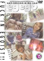 「egego 15 Sakura&Rin」のパッケージ画像