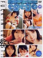 「egego 49 Riho」のパッケージ画像