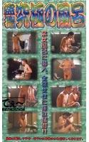 「盗撮 究極の風呂 6」のパッケージ画像