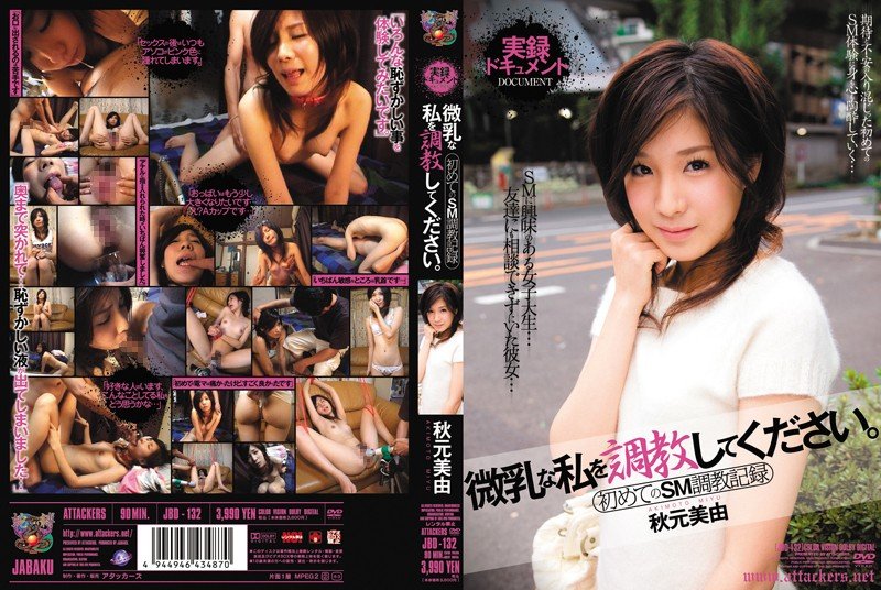 [JBD 132] Miyu Akimoto   Please Train Me And My Tiny Breasts Like An Animal For The 1st Time (408MB MKV x264)