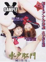 「水戸肛門 女子校生編2」のパッケージ画像