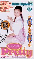 「Pretty ふじわらリナ」のパッケージ画像