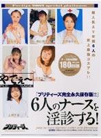 「6人のナースを淫診する!」のパッケージ画像