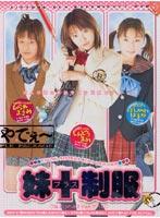「妹+制服 1」のパッケージ画像