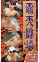 「露天浴場 7」のパッケージ画像