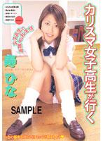 「カリスマ女子校生が行く 寿ひな」のパッケージ画像