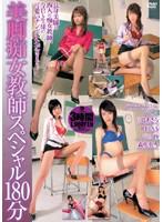 「美脚痴女教師スペシャル180分」のパッケージ画像