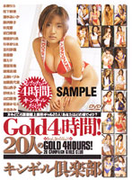 Gold4時間!20人のキャンギャル倶楽部