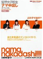 「監禁女子校生 ナマ中出しスペシャル」のパッケージ画像