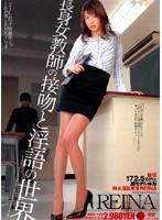 「長身女教師の接吻と淫語の世界 REINA」のパッケージ画像