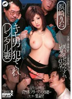 「キモ男に犯されるレンタル妻 浜崎りお」のパッケージ画像
