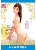 殿堂!スーパーアイドル8時間 絵色千佳 Blu-ray Special (ブルーレイディスク)(2枚組)