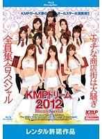 KMPドリーム2012 エッチな商店街は大騒ぎ全員集合スペシャル Blu-