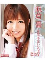 学校で中出ししちゃお 麻倉憂 Blu-ray Special (ブルーレイディスク)