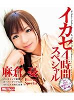 イカセ4時間スペシャル 麻倉憂 Blu-ray Special (ブルーレイディスク)
