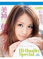 「美神 藤井シェリー Hi-Quality Special」のパッケージ画像