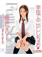 学校で中出ししちゃお 藤井シェリー Blu-ray Special (ブル