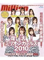 復活!ミリオンガールズ2010 Blu-ray Special (ブルーレ