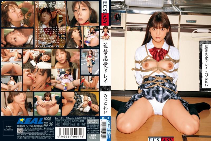 84ec114pl EC 114 Rei Mizuna   Confinement Love Slave