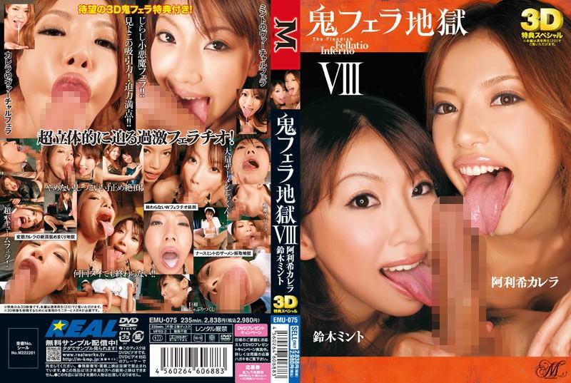 84emu075pl EMU 075 Karera Ariki & Mint Suzuki   The Fiendish Fellatio Inferno 8