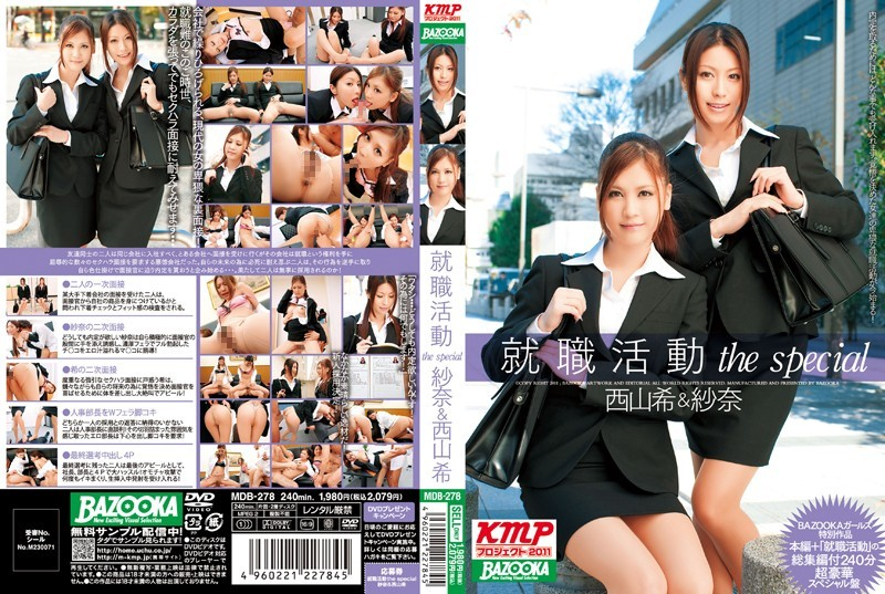 84mdb278pl MDB 278 Sana & Maki Nishiyama   Job Hunting Special