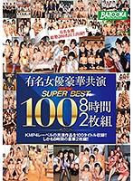 有名女優豪華共演 スーパーベスト100 8時間(2枚組)