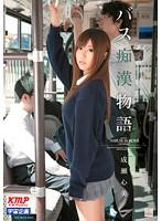 Watch Bus Pervert Story - Kokomi Naruse