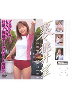 「裏 桃井望」のパッケージ画像