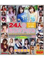 24人のカリスマアイドル