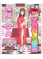 「完全なるイカセ4時間 及川奈央」のパッケージ画像