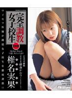「完全調教女子校生 完全版 椎名実果」のパッケージ画像