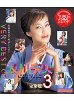 VERY BEST OF 及川奈央 3 完全版