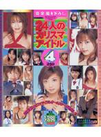 「24人のカリスマアイドル4」のパッケージ画像