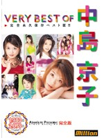 「VERY BEST OF 中島京子 完全版」のパッケージ画像