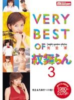 「VERY BEST OF 紋舞らん 3 完全版」のパッケージ画像