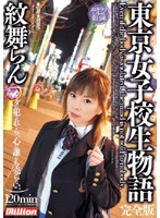 「東京女子校生物語 完全版 紋舞らん」のパッケージ画像