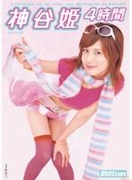 「神谷姫 4時間」のパッケージ画像