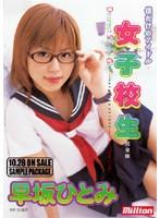 「僕だけのアイドル 女子校生 早坂ひとみ 完全版」のパッケージ画像