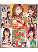 「24人のカリスマアイドル5」のパッケージ画像