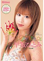 「VERY BEST OF 早坂ひとみ 3 完全版」のパッケージ画像