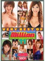 VERY BEST OF Million 11