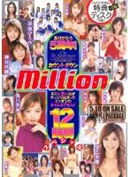 「ありがとう5周年!カウントダウンmillion 12時間スペシャル」のパッケージ画像