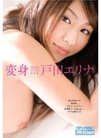 「変身 戸田エリナ」のパッケージ画像