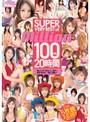 SUPER VERY BEST of million 100作品20時間
