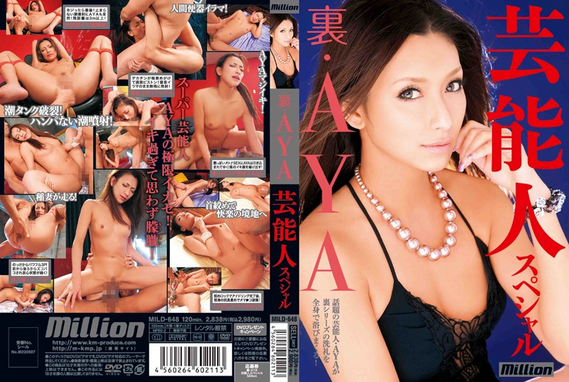 84mild648pl [MILD 648] Aya – The Another Side of Famous Model