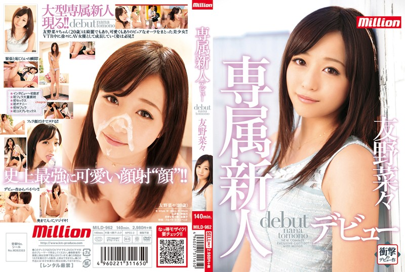 84mild962pl MILD 962 Nana Tomono   Million Exclusive Newcomer Debut
