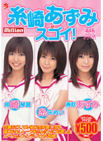 「今、糸崎あずみがスゴイ!」のパッケージ画像