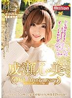 成瀬心美〜10thAnniversary SpecialSuperBest〜(2枚組)