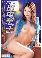 月刊 田中梨子